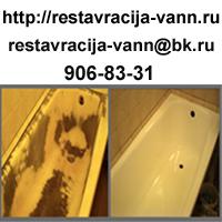 Реставрация ванн в СПб. и Лен.Обл.