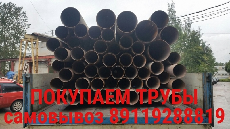 Покупаем трубы. Выкуп и примка труб в Санкт-Петербурге.