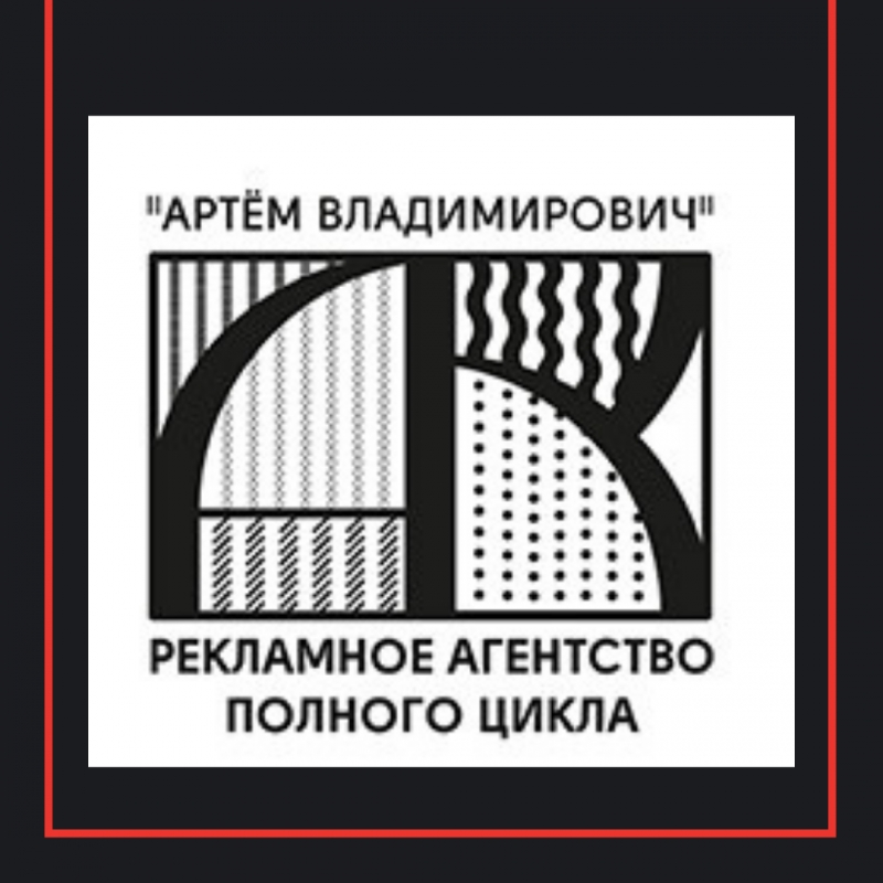 Рекламное агентство полного цикла Артм Владимирович